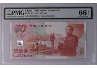 PMG66分 建国钞无47双尾66【J23609266】