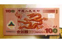 网站代拍:2000年迎接新世纪币钞联册 号码:J09883264