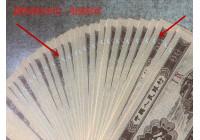漏色全新原刀18K 壹分纸币少1张剩余合计99张一起拍