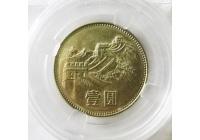 1980年长城 币壹圆